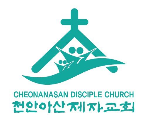 천안아산 제자교회